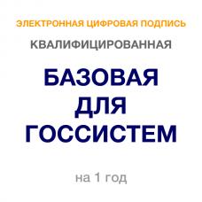 ЭЦП Базовая для Госсистем