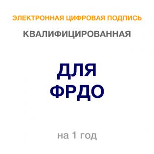 ЭЦП для ФРДО